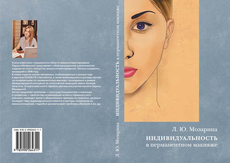 книги по перманентному макияжу